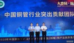 """金龙集团公司荣获 """"中国万博官网app体育ios版行业突出贡献团队"""